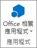 [Office 相關應用程式] 按鈕