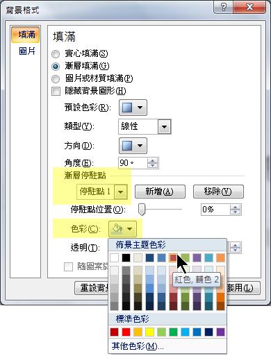 對於自訂的漸層色彩配置,請選取某個漸層停駐點,然後選擇某個色彩。