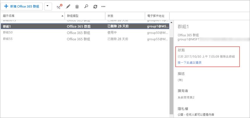 若要檢視群組被刪除的時間,請選擇群組並檢視右側窗格中的資訊。