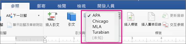 醒目提示 [參考資料] 索引標籤上的引文樣式。