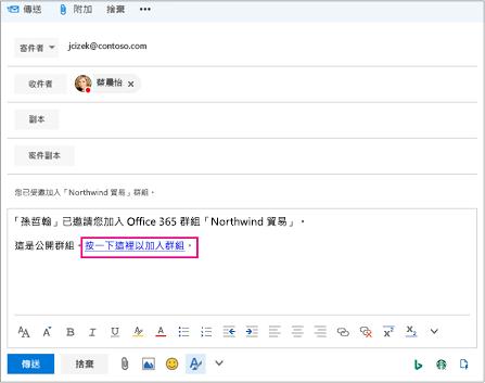 邀請使用者加入群組] 連結的電子郵件