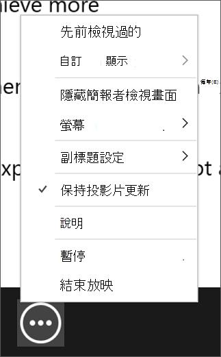 在 [簡報者檢視畫面] 中的 [更多投影片放映] 選項功能表。