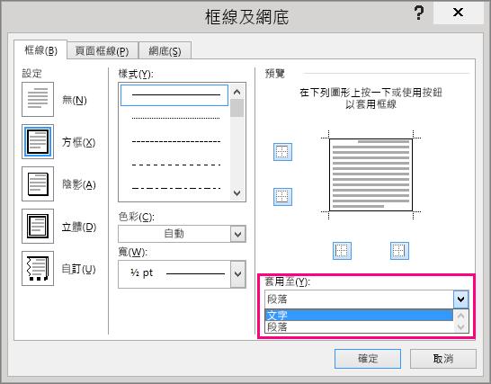 [框線及網底] 對話方塊中醒目提示 [套用至] 方塊中的選項。
