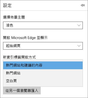 顯示 [我的 Office 365] 索引標籤的 Microsoft Edge 設定