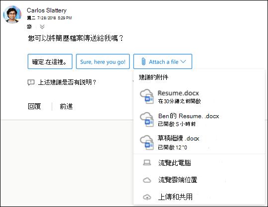 在 Outlook 中附加建議的檔案。