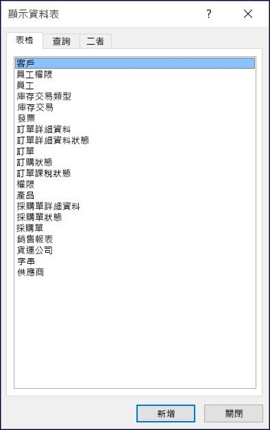 Access 中顯示資料表名稱的 [顯示資料表] 對話方塊