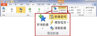 PowerPoint 2010 功能區 [動畫] 索引標籤上的 [進階動畫] 群組。