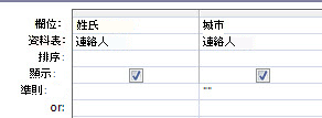 查詢設計工具,示範準則設為顯示欄位有空白值的記錄