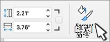 已選取 [格式化窗格] 按鈕
