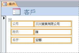 表單上的堆疊式版面配置。