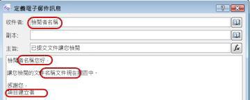 醒目提示插入查詢可能區域的電子郵件訊息