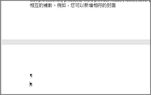 Word 頁面頂端的空白段落