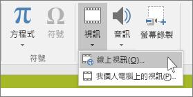 PowerPoint 的功能區上插入線上視訊的按鈕