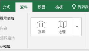 [資料] 索引標籤,[股票] 和 [地理位置] 按鈕