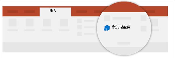 在 [我的增益集從 [插入] 索引標籤中,您可以檢視增益集。