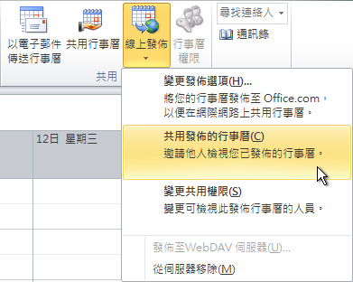 功能區的 [共用發佈的行事曆] 命令
