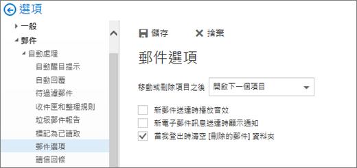 螢幕擷取畫面顯示 [郵件選項] 對話方塊] 方塊中核取方塊選取清空 [刪除的郵件] 資料夾當我登出時。