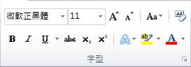 Word 2010 功能區之 [常用] 索引標籤上的 [字型] 群組。