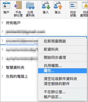 Exchange 資料夾的內容功能表會顯示已選取屬性
