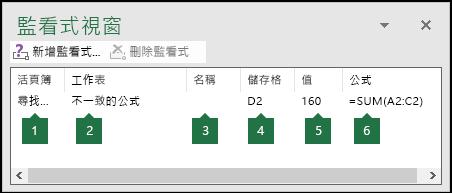 [監看視窗] 可輕易地監視工作表中使用的公式