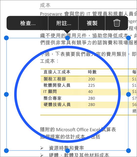 編輯 PDF 標記
