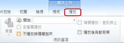 PowerPoint 功能區上的 [播放] 索引標籤具有可選擇影片播放方式的選項。