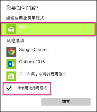 選擇您想要使用的電子郵件應用程式
