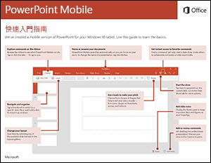 PowerPoint Mobile 快速入門指南