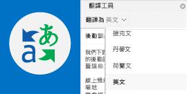 以您偏好的語言來閱讀 Outlook 電子郵件