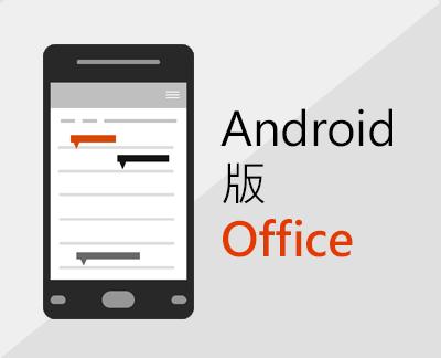按一下以設定 Android 版 Office