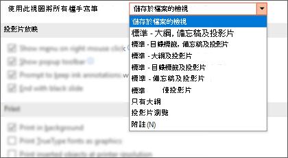 [使用此視圖開啟所有檔] 清單已展開,讓客戶可以選取預設視圖。