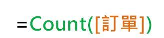 count 函數語法 =Count([訂單]) 的圖片