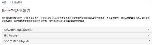 顯示 [服務保證] 頁面:服務合規性報告。