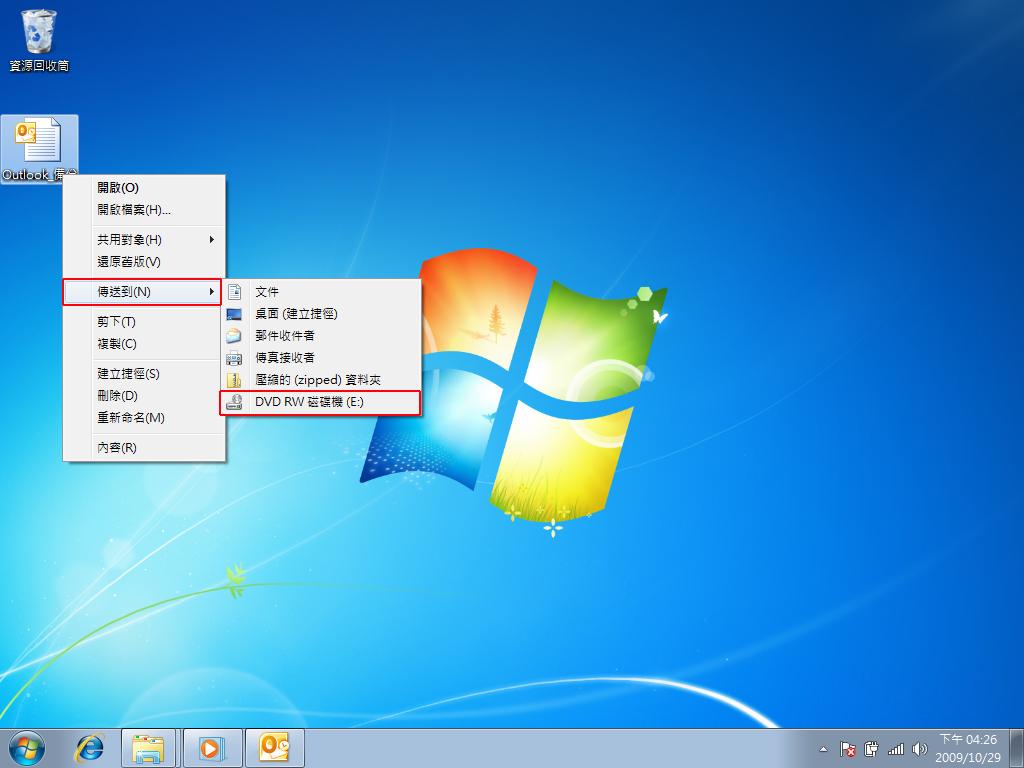用滑鼠右鍵按一下備份資料,然後指向 [傳送到],再按一下 [DVD RW 磁碟機]。