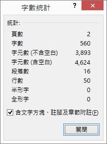 顯示文件的字數統計、頁數。