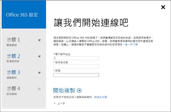 輸入帳戶資訊以連線到 Exchange 伺服器。
