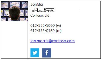 自訂的簽名區塊的圖片與社交網路的圖示