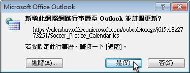 所有的網際網路行事曆都會新增至 Outlook 對話方塊