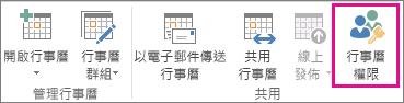 Outlook 2013 [常用] 索引標籤中的 [行事曆權限] 按鈕