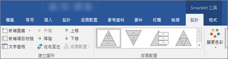 [SmartArt 工具、 [設計] 和 [格式] 索引標籤