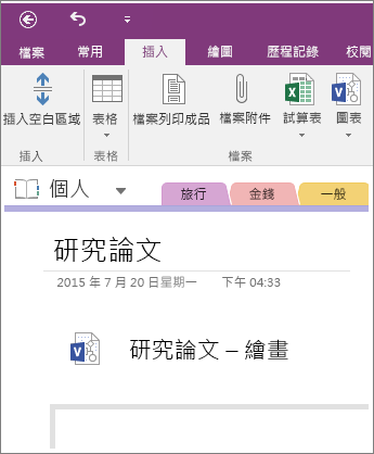 螢幕擷取畫面顯示如何在 OneNote 2016 中插入新的 Visio 圖表。
