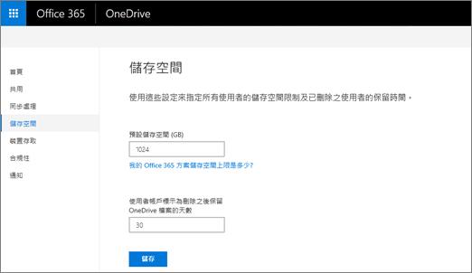 OneDrive 系統管理中心的 [儲存] 索引標籤