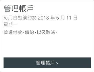您可以在 [管理帳戶] 區段看到訂閱預定自動續約的日期。