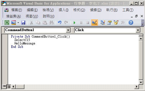 [Visual Basic 編輯器] 中的 Sub 程序