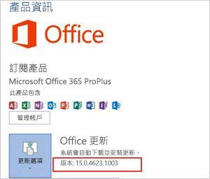 在 Office Update 中的 Office 版本