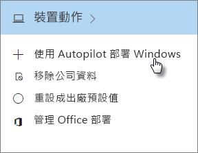 在 [裝置動作] 卡片上,選擇 [透過 Autopilot 部署 Windows]。