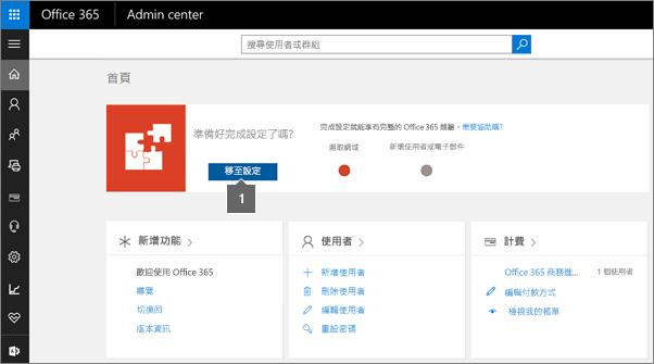 在 Office 365 的 [系統管理] 頁面上按一下 [設定]