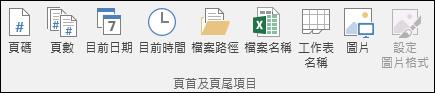 頁首及頁尾設計功能區索引標籤