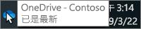 顯示游標暫留在工作列中藍色 OneDrive 圖示上的螢幕擷取畫面,包含「OneDrive - Contoso」字樣。