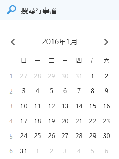 [行事曆搜尋] 方塊
